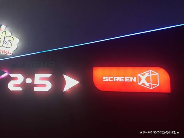 Screen X 270 バンコク 映画 エムクオーティエ (5)