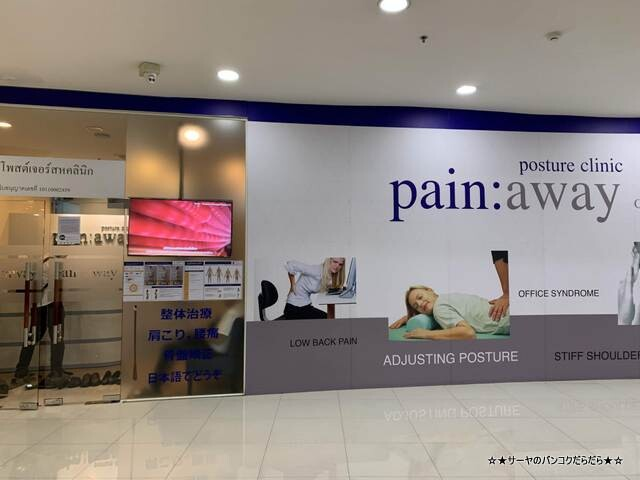 Pain Away Clinic bangkok