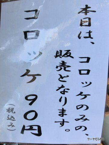 おかげ横丁 伊勢神宮内宮 3