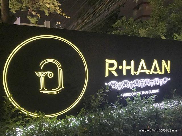 R.HAAN bangkok  Tod Piti Bhirombhakdi タイ料理レストラン (18)