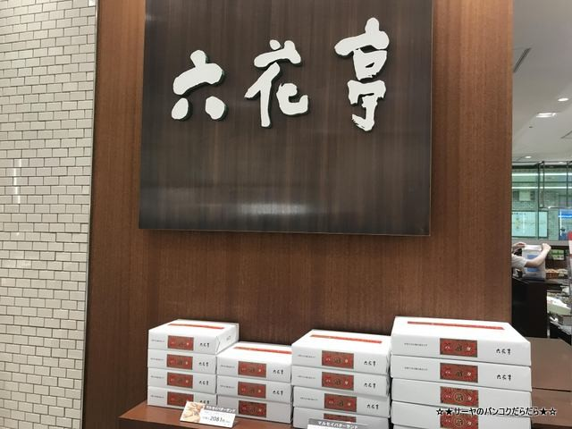 サーヤ バンコク 六花亭 rokkatei  hokkaido souvenir (4)