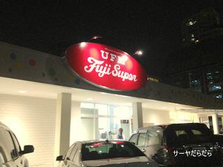 20120723 FUJI SUPER 1