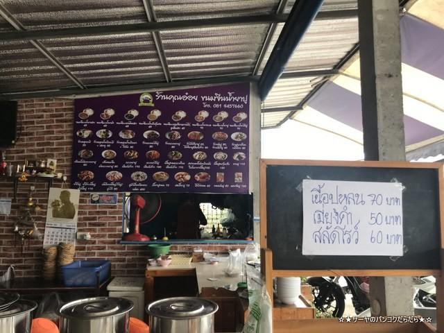 Khun Bi Khanom Chin Sot カノムジーン タイ料理 行列 大人気 (2)