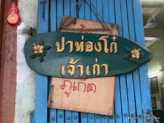 パートンコープーケット バンコク bangkok (2)