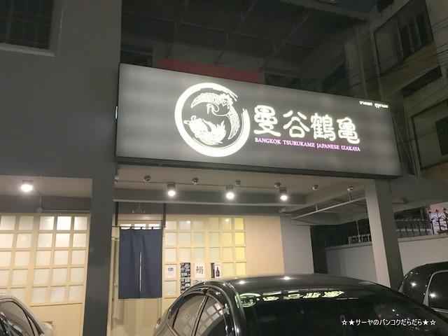 BangkokTsurukameIzakaya バンコク 曼谷鶴亀 鰯 (2)