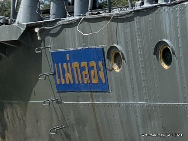 メークロン号 サムットプラカーン (6)