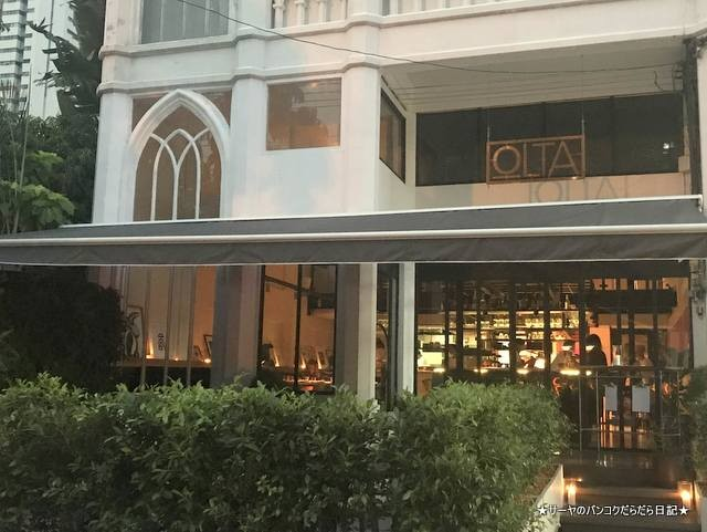 OLTA バンコク 英国料理 タイ レストラン シーロム (3)