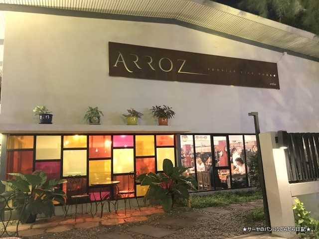 arroz spanish thonglor bangkok 入口