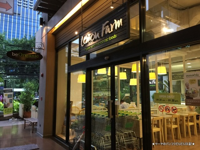 LEMON FIRM Bangkok Organic オーガニック バンコク