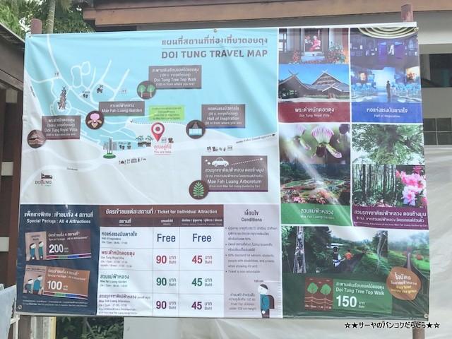 Mae Fah Luang Garden シーナカリン チェンライ (6)