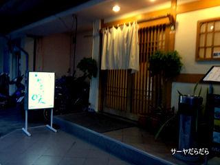 20120926 そば咲 1