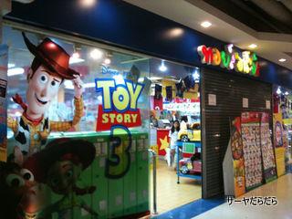 20101123 toysurus 1
