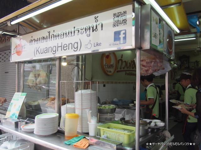 Knang Heng Pratumam 緑 カオマンガイ クワンヘン