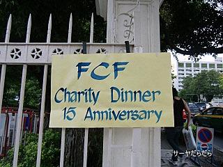 20100710 FCF 15th 1