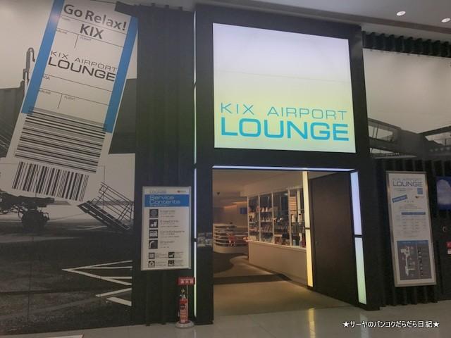 KIXエアポートラウンジ 関西空港 lounge (2)