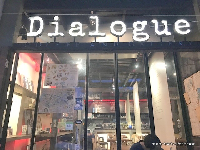 Dialogue Coffee and Gallery バンコクカフェ (1)