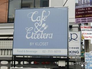 20110627 cafe etcetera 1