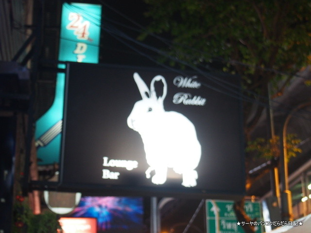 White Rabbit Lounge Bar