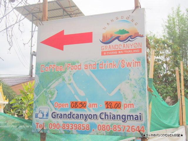 Grand Canyon Chiang Mai グランドキャニオン チェンマイ 飛び込み