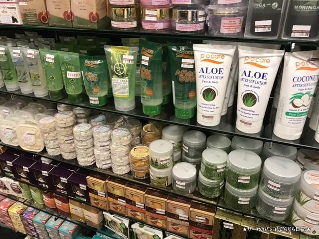 エカマイ ゲートウェイ 土産 aroma organic (2)