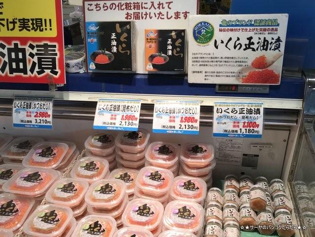 サーヤ 北海道 海鮮市場 北のグルメ お土産 (2)