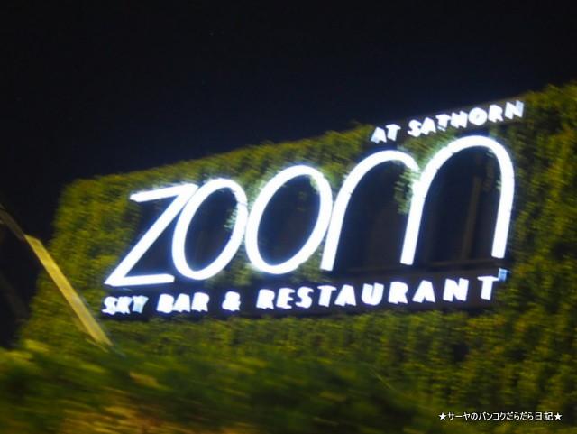 ZOOM Sky Bar & Restaurant ルーフトップ バンコク
