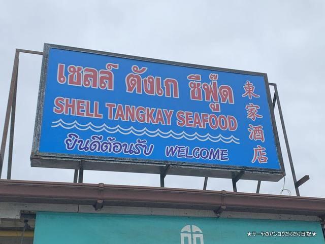 Shell Tangkay シェルタンゲー パタヤ レストラン (4)