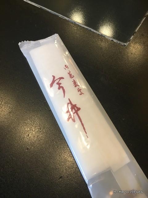 うどん 今井 大阪 なんば (2)