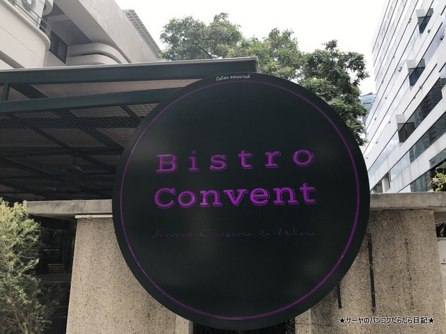 Bistro Convent Silom バンコク ランチ (10)