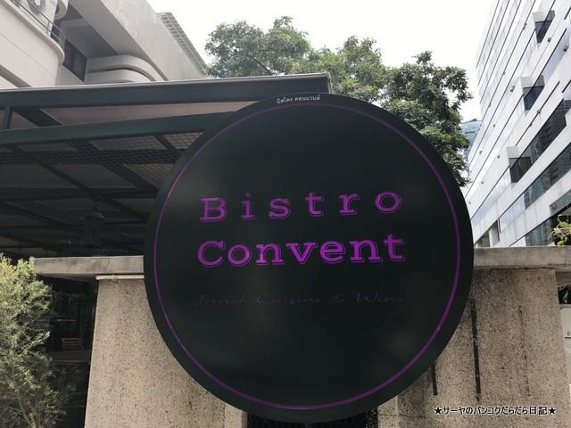 Bistro Convent Silom バンコク ランチ (10)