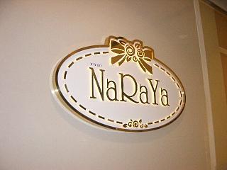20070827 NARAYA 1