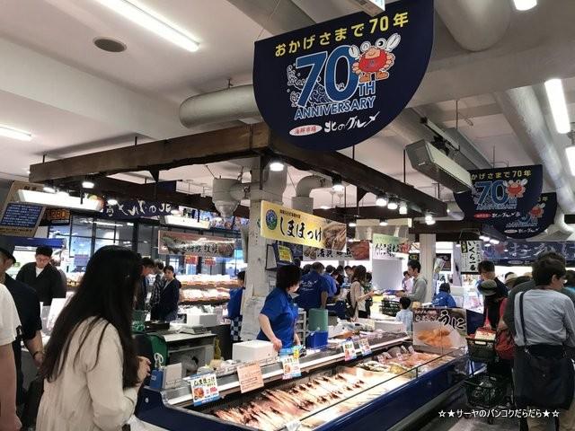 サーヤ 北海道 海鮮市場 北のグルメ お土産 (4)