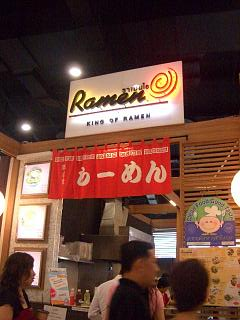 20061024 KING OF RAMEN 1
