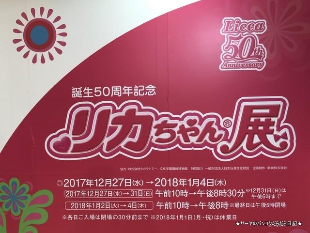 リカちゃん展 Licca Takaratommy 私リカちゃん (17)