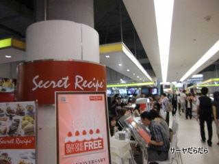 20101017 secret repcipt 1