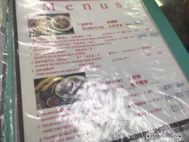 Heng Sharks Fin フカヒレ バンコク 美味しい (1)