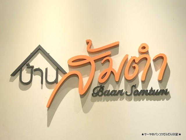 Baan Somtum バーンソムタム Sukhumvit (1)