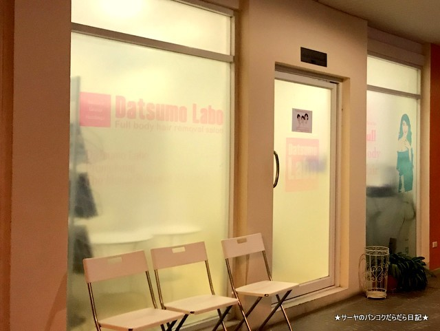 datsumolabo 脱毛ラボ タイ バンコク 日本 安心 (4)