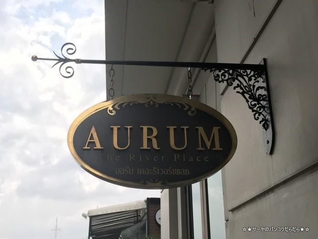 Aurum The River Place アルンリバープレイス (25)