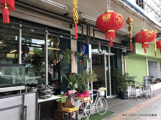 Charoen Thai Suki トンブリ タイスキ 昔ながら 店頭