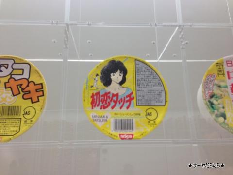 Nissin cupnoodles museum