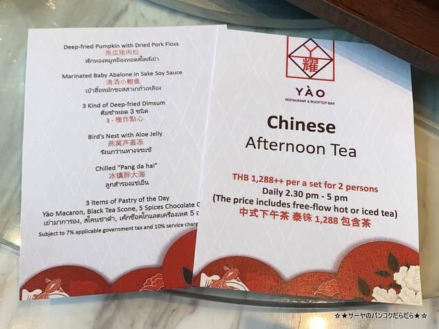 Yao Restaurant & Rooftop Bar バンコク 飲茶 (12)