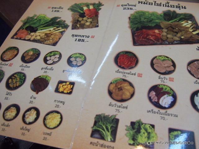 Krabi Ngn クラビグン 鍋 バンコク レストラン