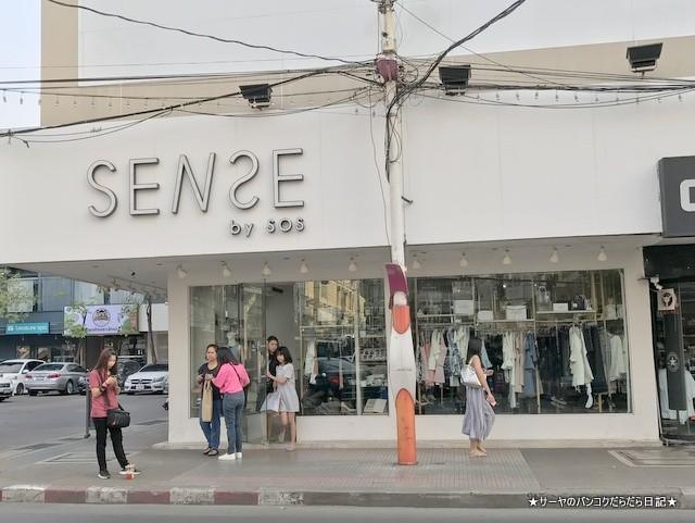 サイアムの人気ショップ SOS Sense of Style (5)