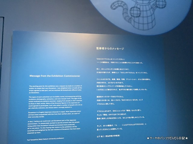 The Doraemon Exhibition Tokyo 2017 ドラえもん 六本木 (6)