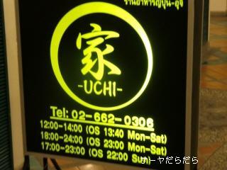 20100611 家 UCHI 1