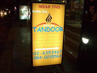 20070916 tandoor 1
