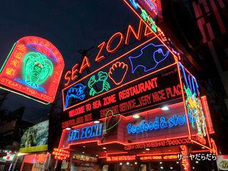 Sea Zone 1