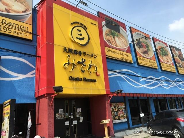 ラーメン みさわ バンコク 大阪 MISAWA Bangkok