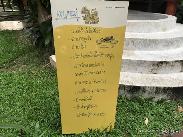 チェンライ レストラン Khrua Tok Tong (4)